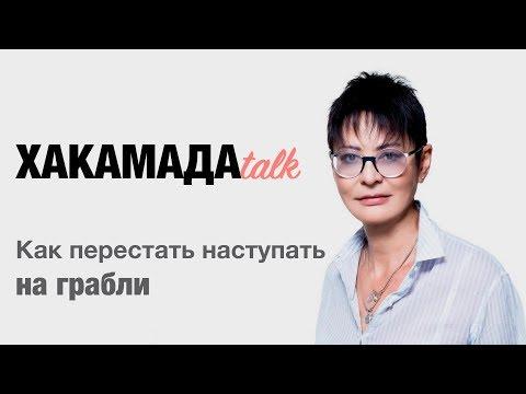Ирина Хакамада   Как перестать наступать на грабли