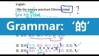 Grammar: 的-How to make a long Chinese sentence