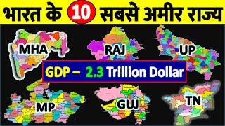 2021 में भारत के सबसे अमीर राज्य Richest Indian States in 2021