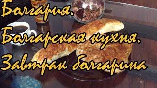 видео болгарская кухня | Cook-s.ru – кулинарные рецепты с фотографиями