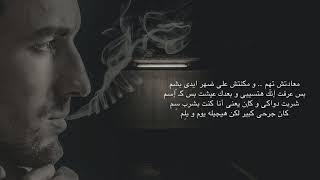 مبقتش فاكرك 2   ليل جو & زياد الدساس mb2tsh fakrk 2   Lil JoOo F.t Zeyad El-Dassasm