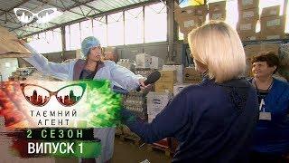 Тайный агент - Хлеб - 2 сезон. Выпуск 1 от 19.02.2018