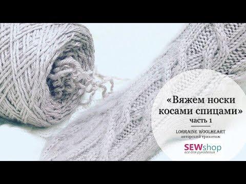 """""""Вяжем носки с косами спицами. Часть 1"""" - видео мастер-класс по вязани"""