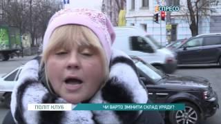 Українці про долю уряду