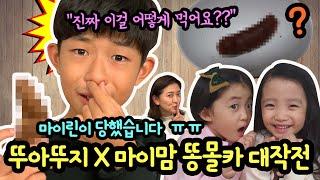 마이린 똥몰카 당했습니다 ㅠㅠ 여섯살 쌍둥이의 몰래카메라 아이디어 (초코파이로 똥만들기) | 마이린 TV