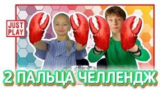 2 ПАЛЬЦА ЧЕЛЛЕНДЖ / РУКИ - КЛЕШНИ / 2 Fingers Challenge // Just Play