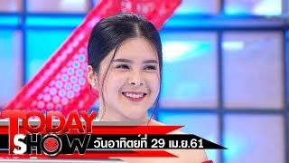 TODAY SHOW 29 เม.ย. 61 (1/2) Talk show คุณ