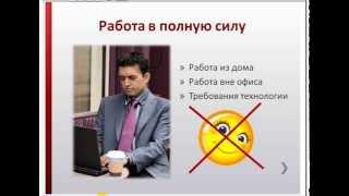 Требования к деловой презентации
