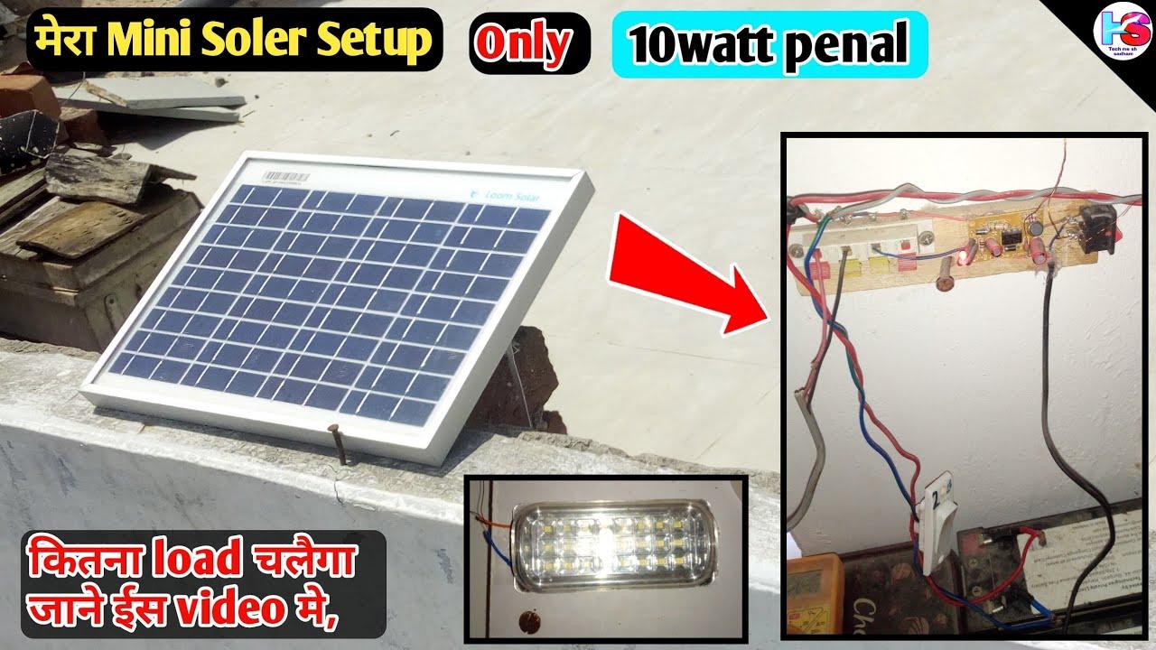 Download Mini Soler setup use 12 volt 10watt Soler penal, छोटा Soler setup खुद बनाये, Soler room setup /