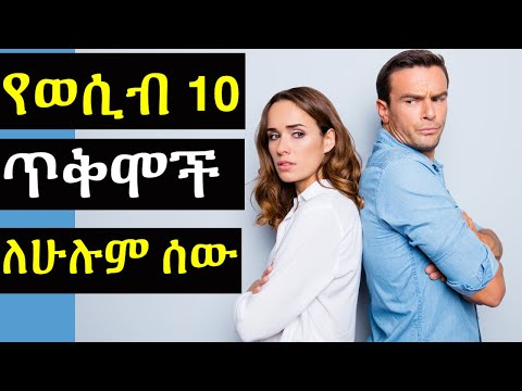 Ethiopia || ወሲብ 10 ጥቅሞች |የእሳት ዳር ጨዋታ || Ashruka