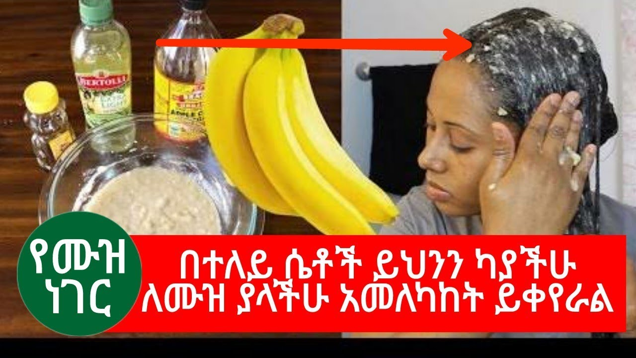 Using Banana For Hair Growth