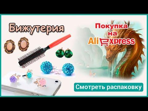 Китайские интернет-магазины на русском с доставкой в Россию