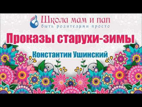 Сказки Ушинского Константина Дмитриевича Ушинский КД