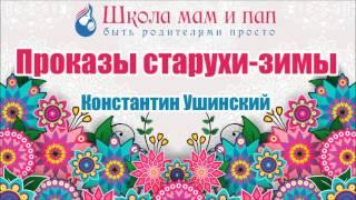 Проказы старухи-зимы. Константин Ушинский. Аудио сказка