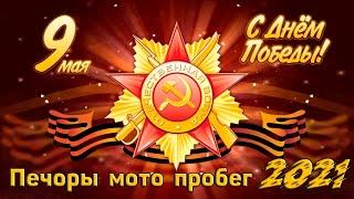 9 МАЯ День Победы Печоры Мото пробег 2021
