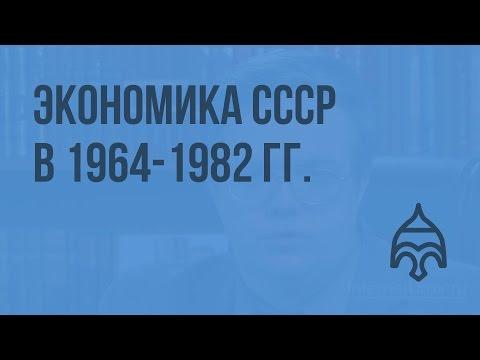 Смотреть Экономика СССР в 1964-1982 гг. онлайн