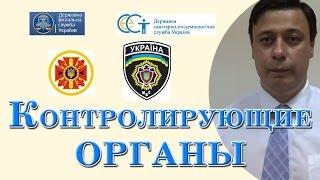 Контролирующие органы (консультация юриста, адвоката Одесса)(Мой сайт для платных юридических услуг http://odessa-urist.od.ua/ Контролирующие органы, в Украине в 2016, достаточно..., 2016-07-21T14:54:21.000Z)