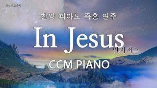 [묵상기도음악] 잔잔한 CCM 피아노 즉흥연주 메들리