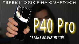 Первый обзор на смартфон Huawei P40 Pro. Обзор: гугл сервисы, зарядка, камера