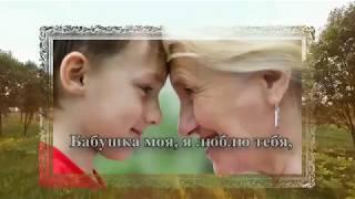 Мінус пісні ''Бабуся моя''.