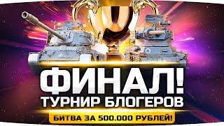 ФИНАЛ ТУРНИРА БЛОГЕРОВ ● Битва за Миллион Рублей! ● Стальной Охотник 2020