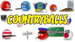 Countryballs ( Сборник 13 )