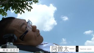 熊本県合志市在住の、寝たきりのお笑い芸人である。本人いわく、「お笑...