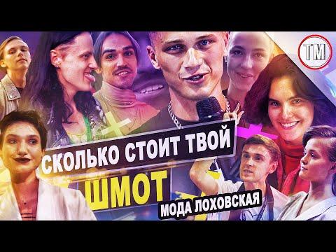 Сколько стоит шмот на Fashion Week / Куда пропала Полина Парк / Топ-модель по-украински