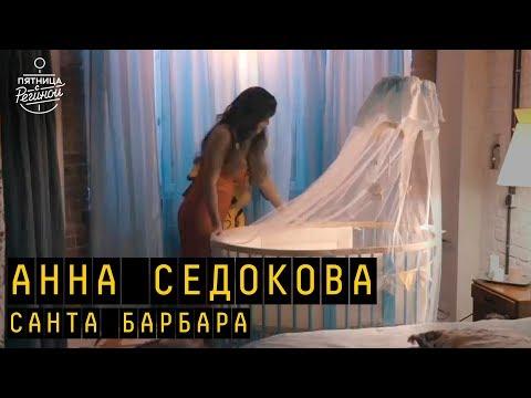 """Анна Седокова """"Санта"""