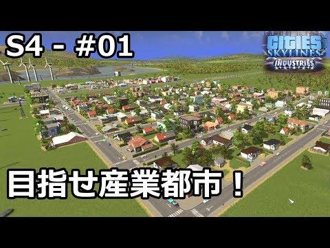 Cities: Skylinesらくしげ実況S4 #01目指せ産業都市