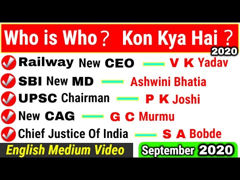 Latest Appointments 2020 | Current Affairs 2020 in English | Who is Who 2020 | kaun kya hai 2020