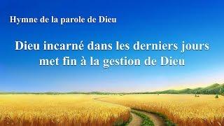 Chant chrétien avec paroles « Dieu incarné dans les derniers jours met fin à la gestion de Dieu »