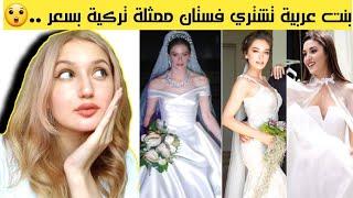تكلفة فساتين اعراس الممثلات التركيات | اغلى فستان لبستو هي الممثلة 😱السعر صدمة !!