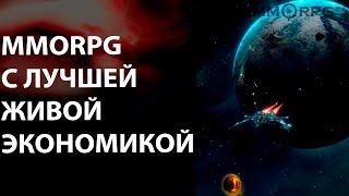 MMORPG с лучшей живой экономикой