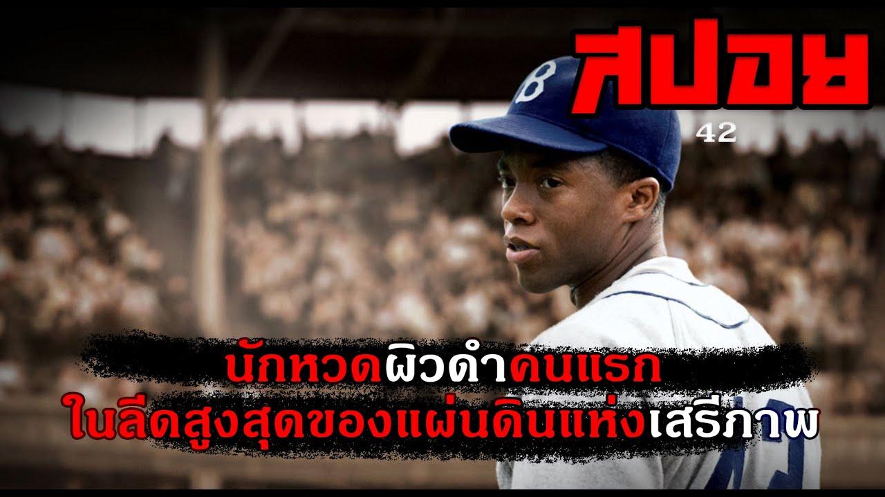 (สปอยหนัง)นักกีฬา Baseball ผิวดำคนแรกบนแผ่นดินแห่งเสรีภาพ - 42 (2013)
