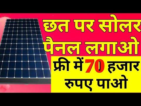 सोलर पैनल लगवाए फ्री में ₹70000 पाओ. Free solar panels
