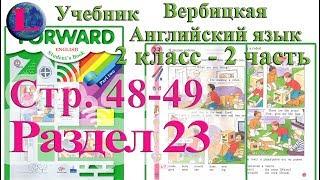 Скачать 48 49 стр 23 раздел 2 класс учебник Вербицкая Английский язык Forward