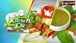 Capsicum Spinach Soup & Crum Fried Prawn in Ungal Kitchen Engal Chef - 30/09/2015 | Puthuyugam TV