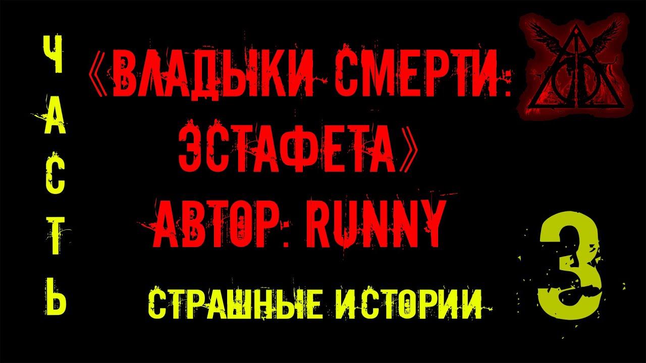 """Страшные истории """"Владыки смерти"""" Эстафета ч3 Zvook Олег Ли"""