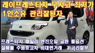 레이프레스티지  패밀리 보험 0원/디지털게기판/네비//…