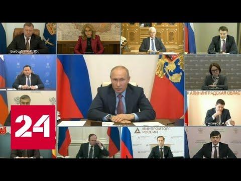Путин: сохранение рабочих мест и доходов семей - безусловный приоритет - Россия 24