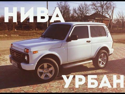 Lada Niva Urban-Честный Обзор!