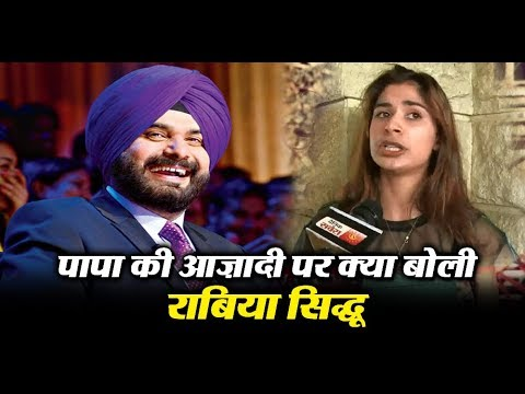 First ever interview of Sidhu's daughter Rabia sidhu | Dainik Savera thumbnail
