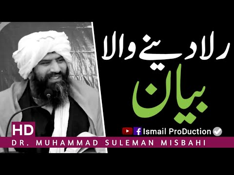 Download Heart Touching Bayan By Dr. Suleman Misbahi 2019
