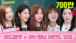 [Pick Voyage] Red Velvet x Knowing bros' Legendary compliation♨Zimzalabim↗#Knowing bros_JTBCVoyage