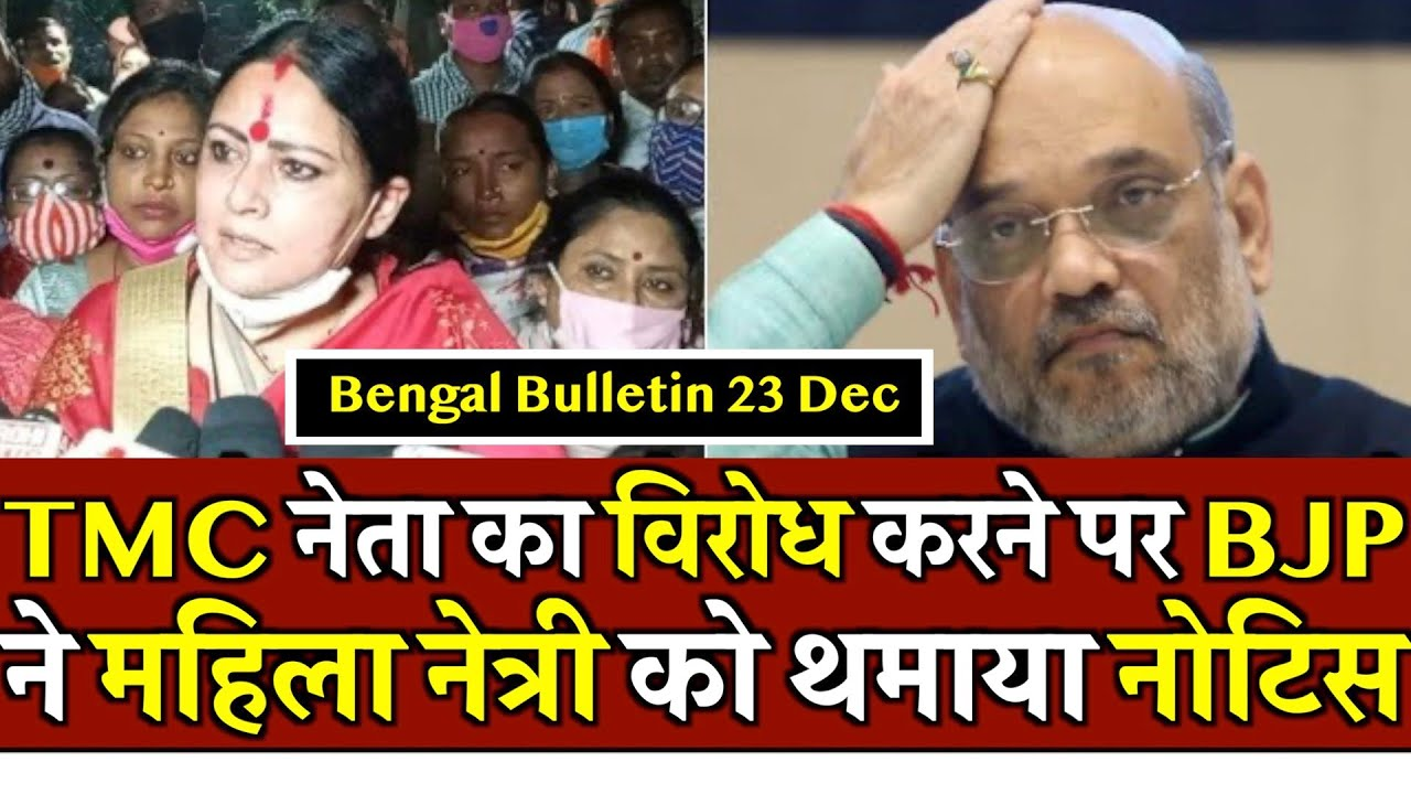 West Bengal Bulletin 23 Dec 2020, देखिए खास खबरें | Bengal Election 2021 | BJP | Today Big News |