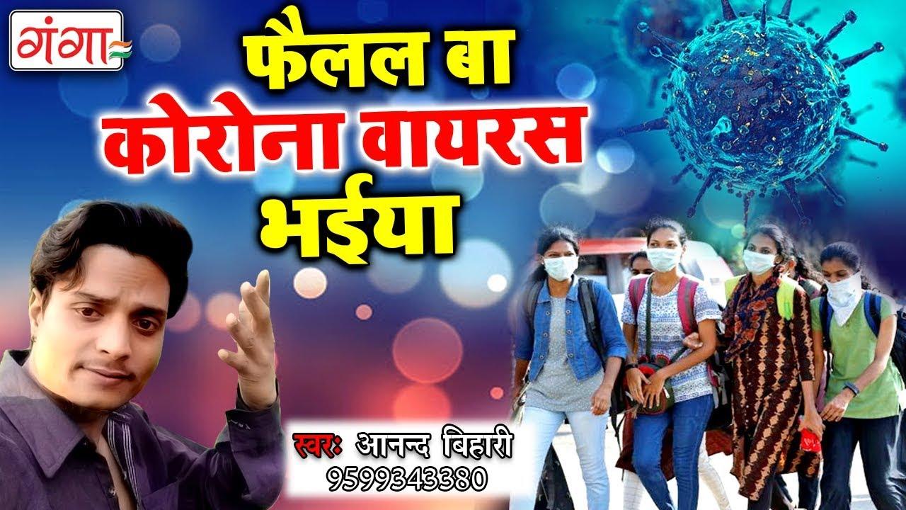 भोजपुरी गाना - फैलल बा कोरोना वायरस भईया - Anand Bihari Bhojpuri Song