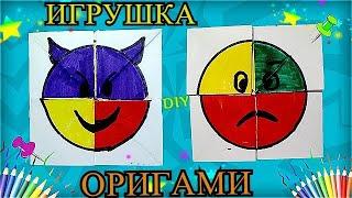 ОРИГАМИ из бумаги СМАЙЛЫ меняющие лицо Игрушка для детей своими руками Cute Paper Card Diy