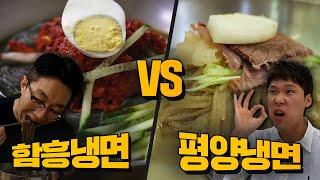 대한민국 최초 함흥냉면 vs 50년 전통 서울 5대 평…