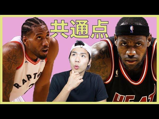 【NBA】2019年と〇〇〇〇年のファイナルは意外と共通点だらけ!
